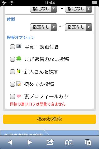 keijiban2