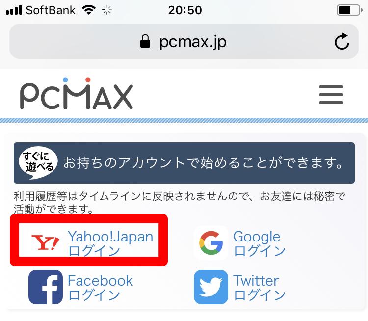 Yahoo!JAPANアカウント